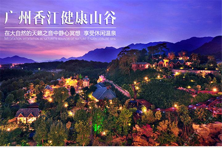 广州香江健康山谷—爱度假提供