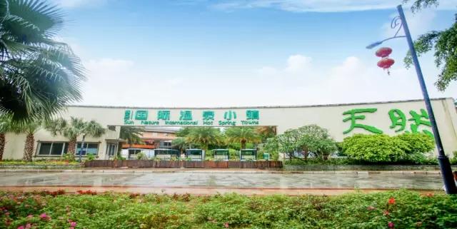 惠州尚天然温泉小镇外景