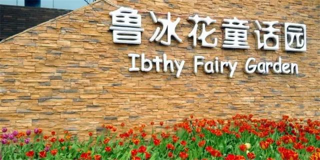 惠州温泉小镇鲁冰花童话园外景